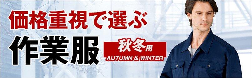 秋冬用 価格重視 作業服