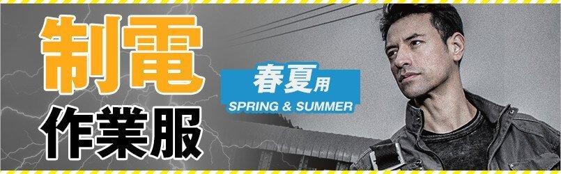 静電・制電作業服 春夏