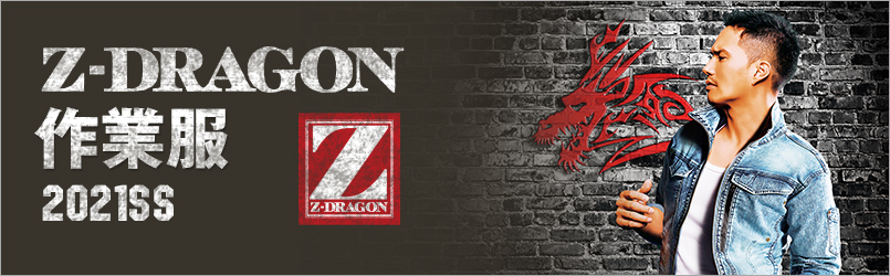 作業服Z-DRAGON