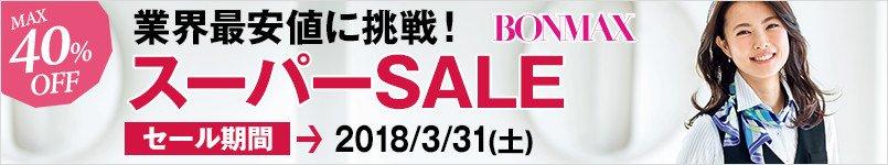 業界最安値に挑戦!BONMAXスーパーSALE|MAX40%OFF セール期間2018年3月31日(土)まで