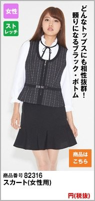 SK316 スカート(女性用)