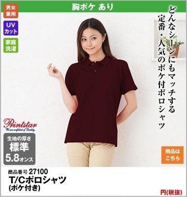 ブラウンの半袖タイプで色数も豊富
