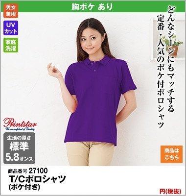 紫の半袖タイプで色数も豊富