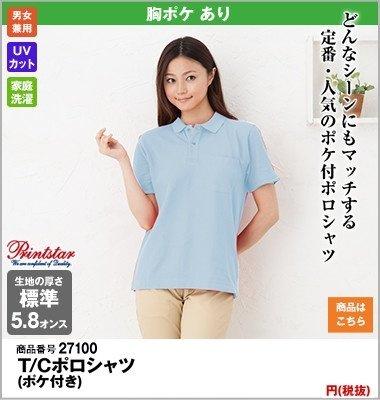 定番・人気のポケ付きポロシャツの水色(サックス)