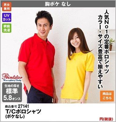 カラー豊富なクールビズポロシャツ