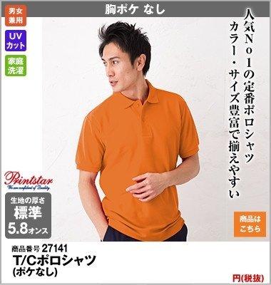 オレンジポロシャツ