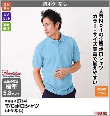 人気No1の定番ポロシャツの水色(サックス)