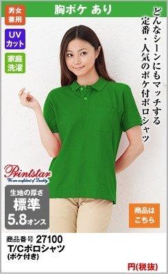 緑のポケット付きポロシャツ