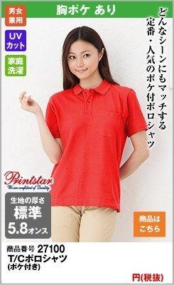 どんなシーンにもマッチする人気の赤のポケット付きポロ