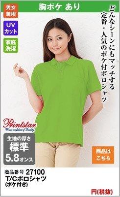 定番・人気のポケ付きポロシャツの黄緑