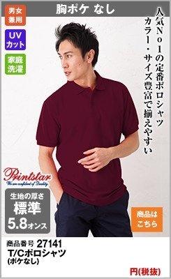 T/Cポロシャツ(ポケなし)