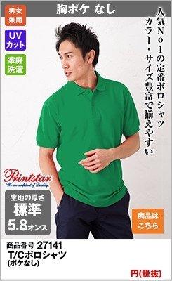 人気ナンバーワンの半袖グリーン・ポロシャツ