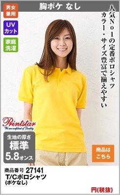 在庫豊富な無地ポロシャツ