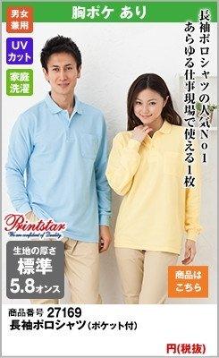 ロングセラーの長袖タイプ!仕事着として大人気。