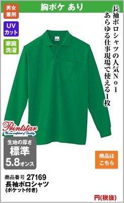 定番タイプのグリーンの長袖ポロシャツ