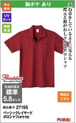 ベーシックレイヤードポロシャツ(ポケ付)