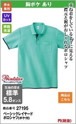重ね着をしているように見えるレイヤードポロシャツのミントグリーン