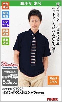 男女兼用のネイビーのボタンダウンポロシャツ