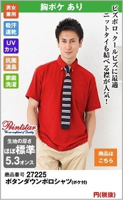 胸ポケット付きの赤のボタンダウン