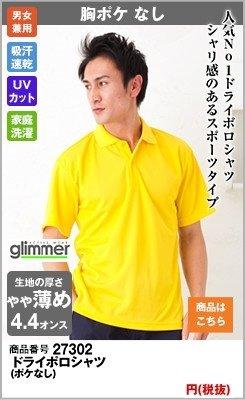 シャリ感のあるドライのメンズポロシャツ