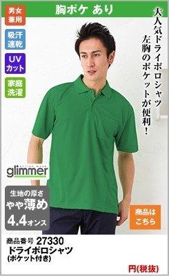 大人気の緑のドライ ポロシャツ