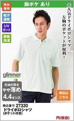 左胸にポケットの付いた大人気ドライポロシャツ