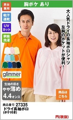 glimmerの長袖ポロ