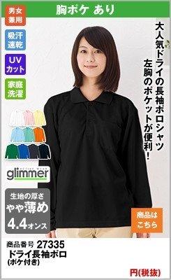 ドライ素材の黒の長袖ポロシャツ
