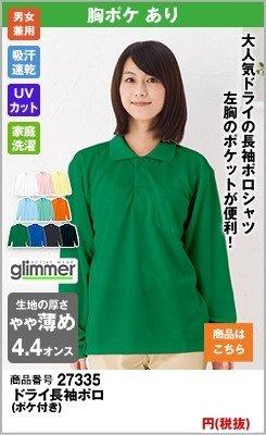 大人気のドライの長袖ポロシャツ
