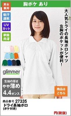ドライの長袖ポロシャツ