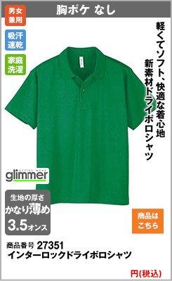 男女兼用の軽いグリーンのドライ ポロシャツ