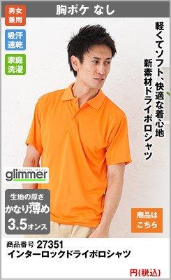 軽量のオレンジポロシャツ