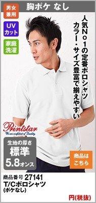 透けない白ポロシャツ