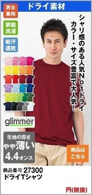 カラー・サイズ豊富で大人気のドライTシャツ