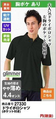 大人気のドライポロシャツ(ポケット付き)
