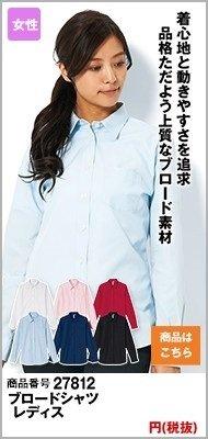 女性シルエットのブロードシャツ