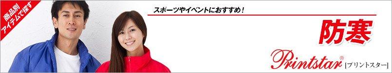 防寒(プリントスター)