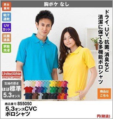 消臭効果のあるポケなしポロシャツ