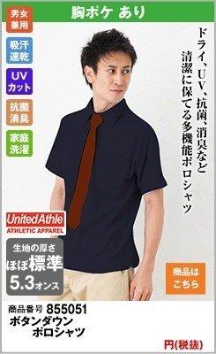 抗菌消臭のネイビー・紺ポロシャツ