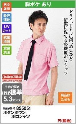 胸ポケット有りのピンクポロシャツ