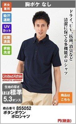ユナイテッドアスレのボタンダウンポロシャツ