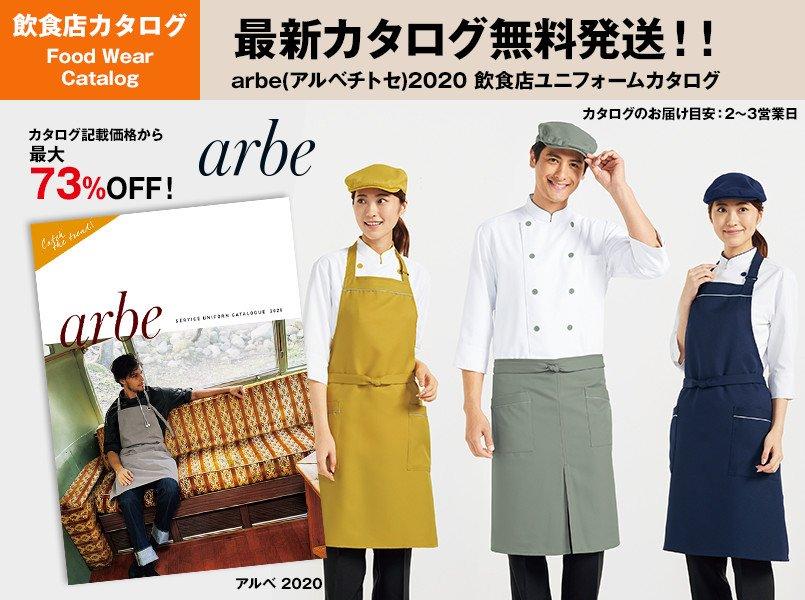 アルベの最新カタログ無料発送