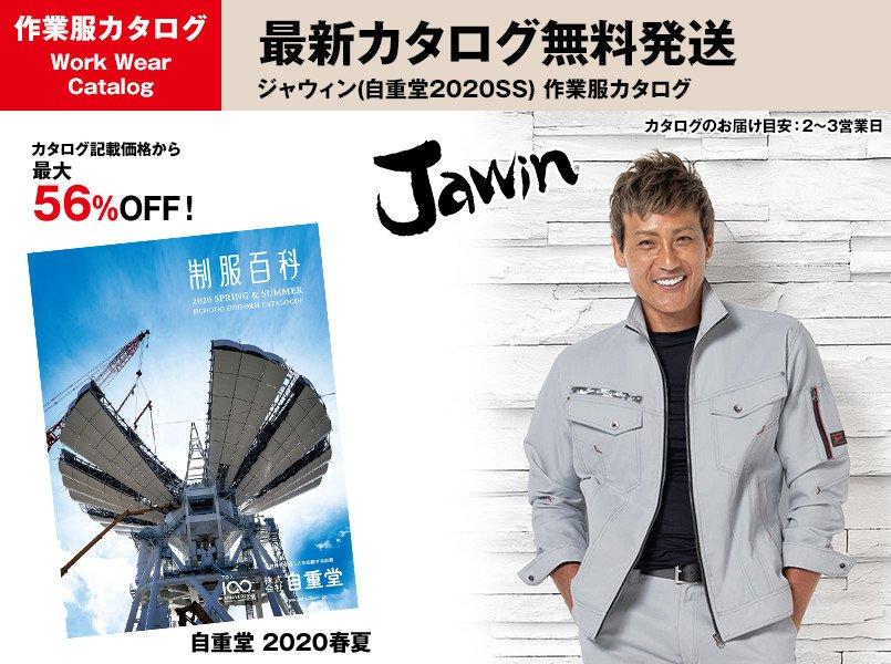 Jawinの2020年春夏最新カタログ無料発送