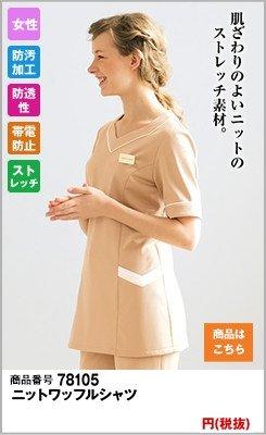 ニットワッフルのシャツ