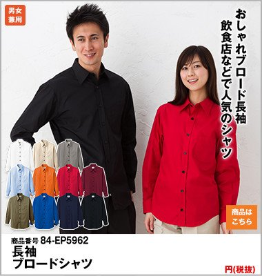EP-5962 アルベチトセ 長袖ブロードシャツ(男女兼用)レギュラーカラー