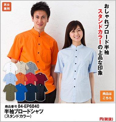 EP-6840 アルベチトセ 半袖ブロードシャツ(男女兼用)スタンドカラー
