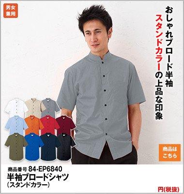 半袖のグレーのスタンドカラーシャツ