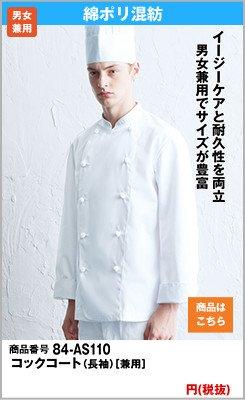 AS110男女兼用でサイズが豊富なコックコート(長袖)