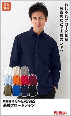 ロングセラーの紺シャツ