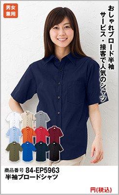 半袖の紺シャツ
